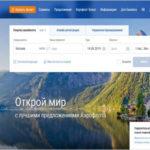 """""""Аэрофлот"""" начал менять дизайн своего сайта"""