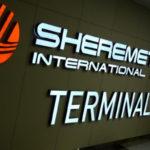 Аэропорт Шереметьево нацелился на пассажиропоток в 100 млн человек